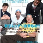 red hot chili peppers Japan 2011