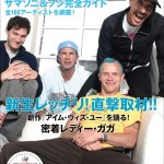 red-hot-chili-peppers-rockin-on-magazine-august-2011-anthony-kiedis-josh-klinghoffer-interview-01